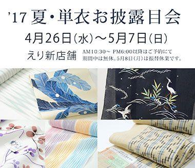 2017年「夏・単衣 お披露目会」4月26日(水)~5月7日(日)えり新店舗にて