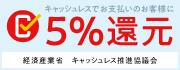 「キャッシュレス・消費者還元制度」対象店・加盟店・5%還元
