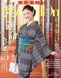 家庭画報特選「きものSalon2021春夏号」