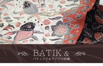 展示会のご案内『BATIK &』バティック&アジアの染織