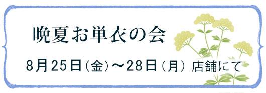 晩夏お単衣の会(ご案内)
