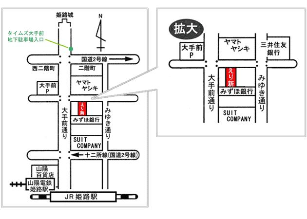 姫路市「着物・呉服えり新」地図