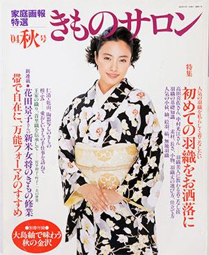 きものサロン2004年秋号