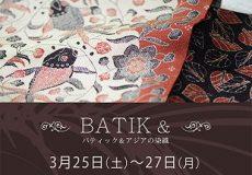 展示会のご案内ページへ『BATIK &』バティック&アジアの染織