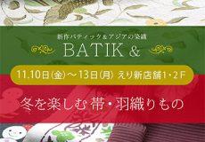 『新作BATIK・アジアの染織 & 冬を楽しむ帯・羽織りもの』の会