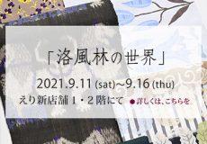 えり新展示会「洛風林の世界」2021年9月11日から9月16日まで