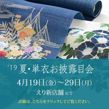 2019年「夏・単衣お披露目会」のご案内