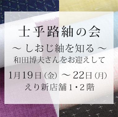 着物展示会『士乎路紬の会』のご案内