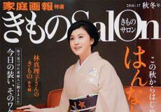 えり新掲載-きものSalon2016-17秋冬号