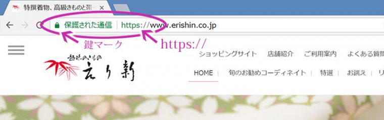 常時SSL(Google Chrome)