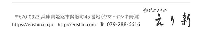 着物・呉服えり新住所:兵庫県姫路市呉服町45