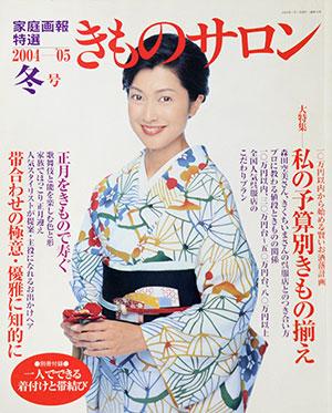 きものサロン2004-05冬号