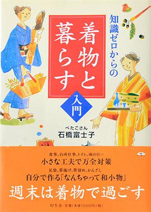 kimonotokurasu2005