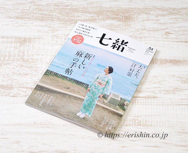 七緒 Vol.54 summer 2018 プレジデント社