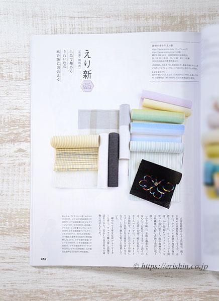 七緒 Vol.54 summer 2018 呉服・着物えり新