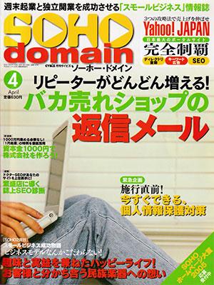 SOHO-domain2005 年秋号