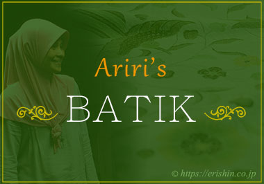 アリリ バティック(Ariri Batik)