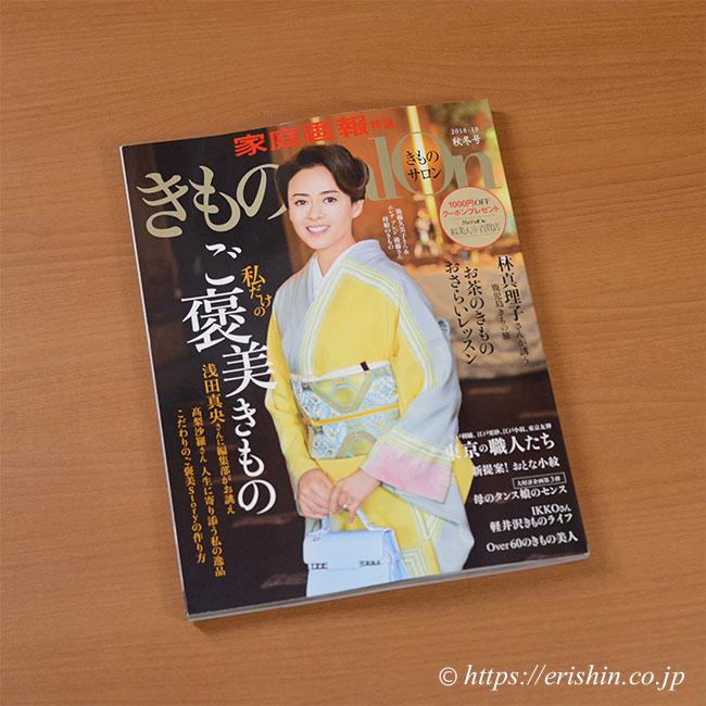 『家庭画報特選 きものSalon 』2018-19年秋冬号