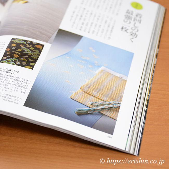 『きものSalon』p.82、弊店の「北村武資 袋帯(繧繝錦・魚々子縞)」