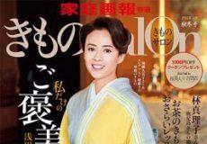 きものSalon 2018-19年秋冬号表紙