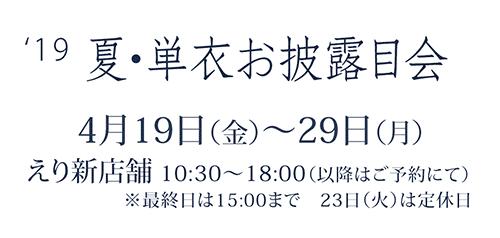 夏・単衣お披露目会 2019年4月19日~29日
