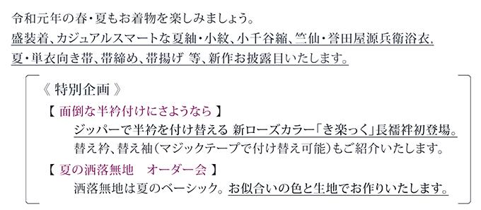 「夏・単衣お披露目会」のご案内 2019年4月19日~29日
