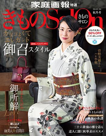家庭画報特撰『きものsalon 2019年秋冬号』