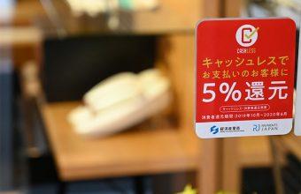 「キャッシュレス・消費者還元制度」5%還元