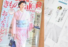 「きものsalon」2020年春・夏号 えり新「麻わた入り本麻半襦袢」掲載