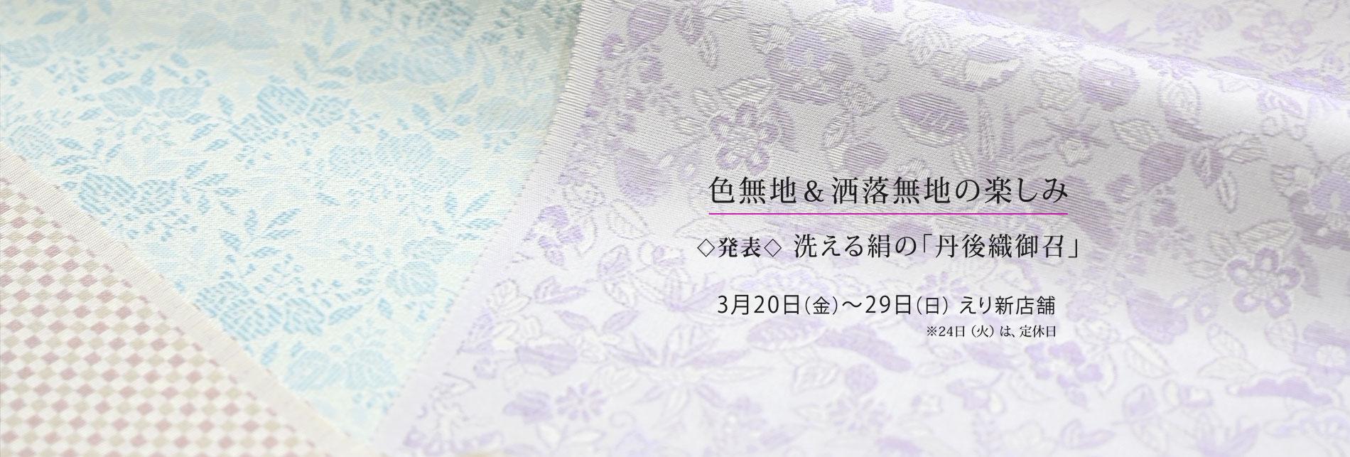 色無地&洒落無地の楽しみ 洗える絹の「丹後織御召」発表