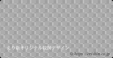 姫路えり新オリジナル 塵よけ兼雨コート「小市松重ね」紋図デザイン