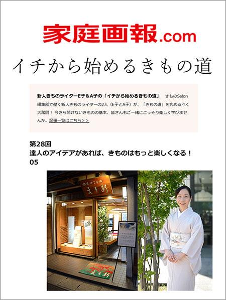 家庭画報.com「イチから始めるきもの道」