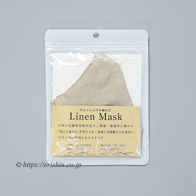 和小物さくら・麻マスク「ウォッシャブル麻わた Linen Mask」白