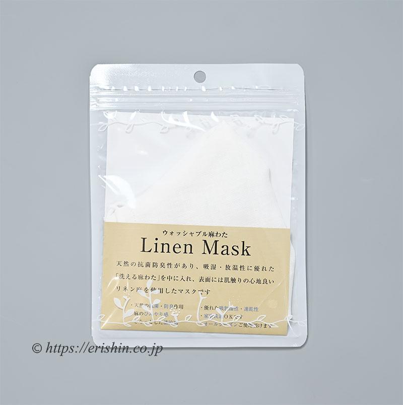 和小物さくら・麻マスク「ウォッシャブル麻わた Linen Mask」ベージュ