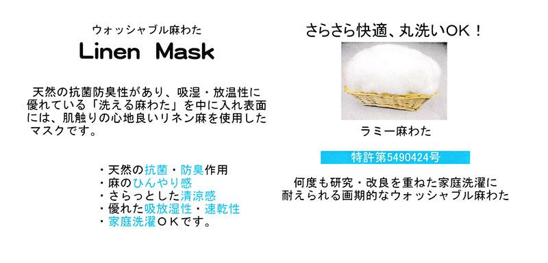 和小物さくら・麻マスク「ウォッシャブル麻わた Linen Mask」