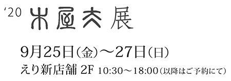 えり新展示会「木屋太展」2020年9月25日(金)~27日(日)7まで、えり新店舗二階にて