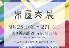 呉服えり新展示会「木屋太展」2020.9.25-27