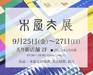 『木屋太展』2020年9月25日〜27日のご案内