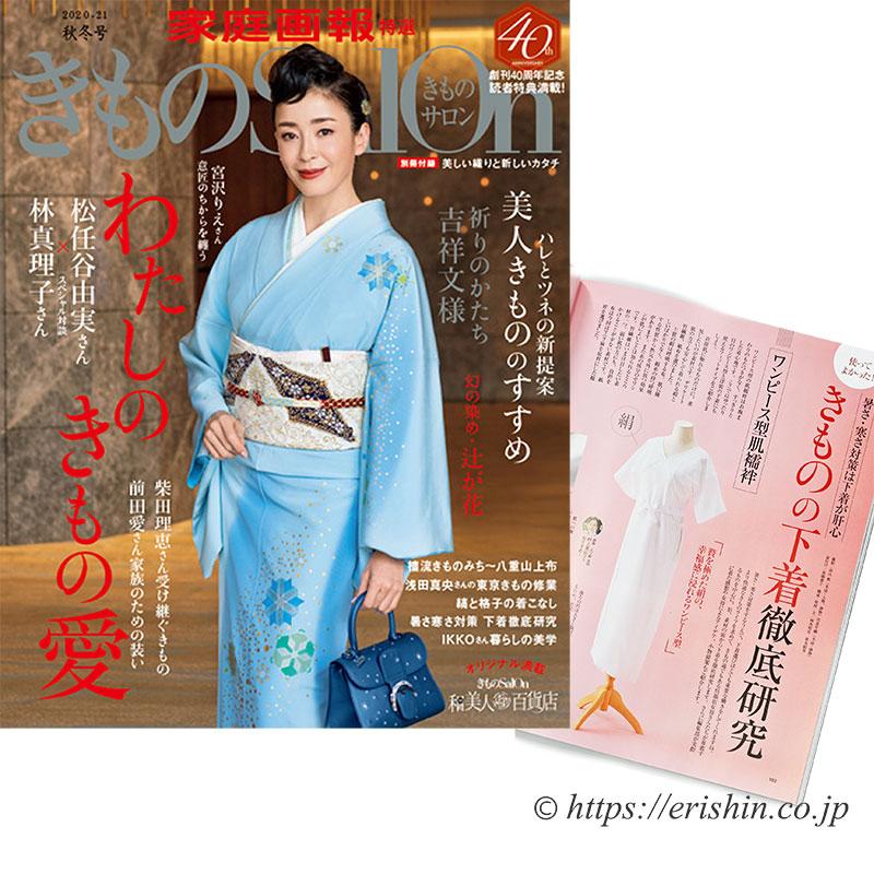 家庭画報特撰 『きものSalon 2020-21秋冬号』呉服えり新掲載ページ