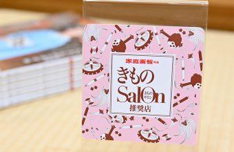 弊店は、家庭画報特撰「きものSalon推奨店」です。