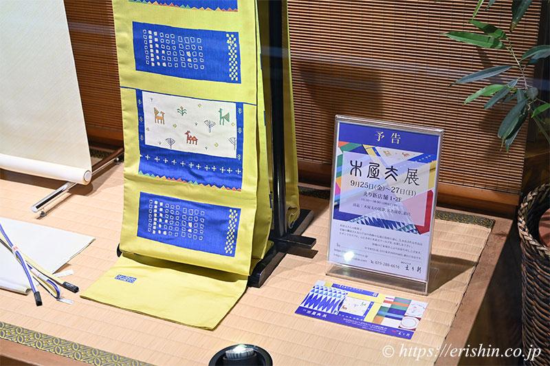 姫路市の着物専門店・呉服えり新『木屋太展』のお知らせ