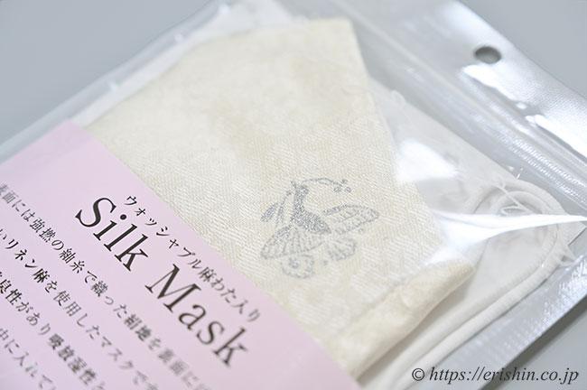 和小物さくら絹マスク Silk Mask(ウォッシャブル麻わた入り) 小葵地紋ワンポイント柄入り 花喰い鳥