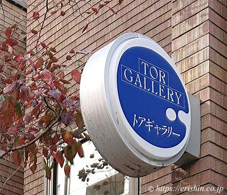 2020年11月えり新展示会(神戸トアギャラリー)