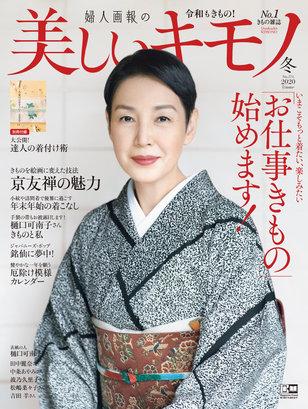 『美しいキモノ2020年冬号』掲載のお知らせ。