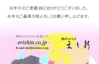 兵庫県姫路市呉服えり新《趣味のきもの えり新》新年のご挨拶