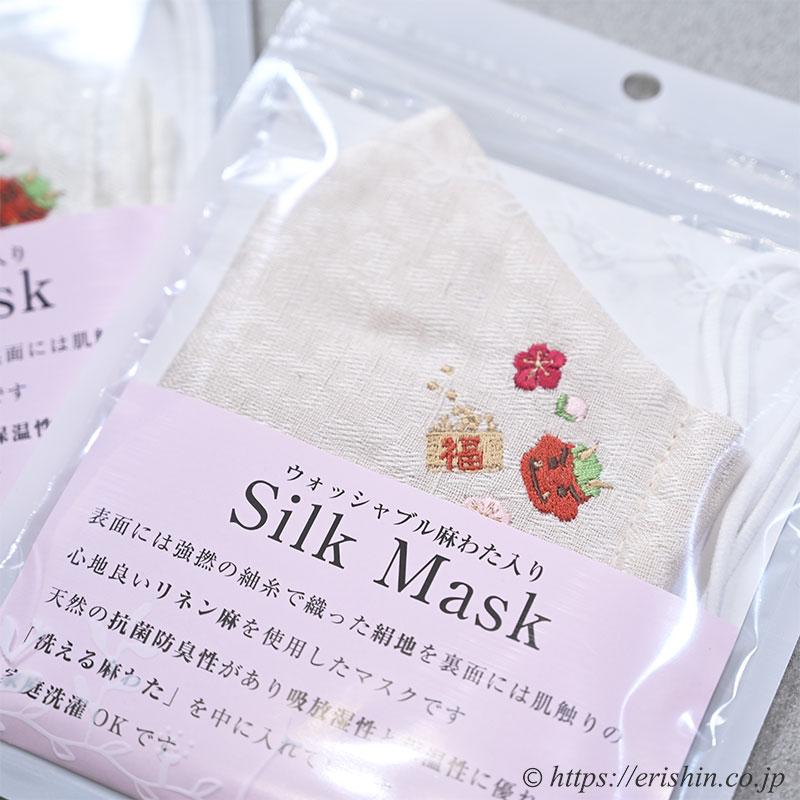 刺繍節分柄絹マスク(和小物さくら)