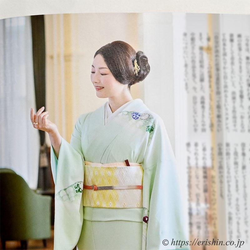 家庭画報特選「きものsalon 2021年 春夏号」えり新袋帯