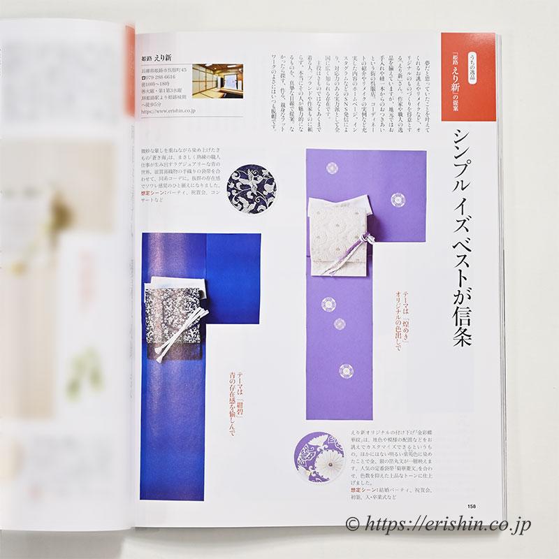 家庭画報特選「きものsalon 2021年 春夏号」常盤貴子さん着装 えり新着物コーディネート