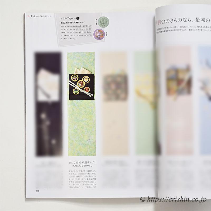家庭画報特選「きものsalon 2021年 春夏号」 えり新着物コーディネート