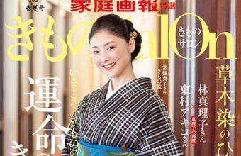 家庭画報特選「きものsalon 2021年 春夏号」常盤貴子